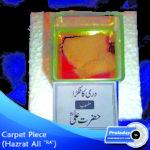 Dari ka tokra or carpet piece of Hazrat Ali A.S