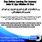 Dua Before Leaving For Journey(Safar k Lea Nikalne Ki Dua
