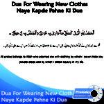 Dua For Wearing New Cloths(Nay Kamray Pahanay Ki Dua)