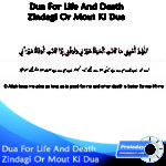 Dua Of Life And Death