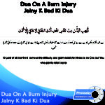 Dua On a Burn Injury(Jalnay Ki Bd Ki dua)