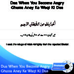 Dua When You Become Angry(Ghussa Ka anay Kay Wakt Ki Dua)