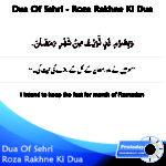 Dua of Sehri(Roza Rakhne Ki Dua)