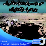 Home of Hazrat Haleema Sadya R.A