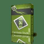 Camtasia Studio 8.4.3