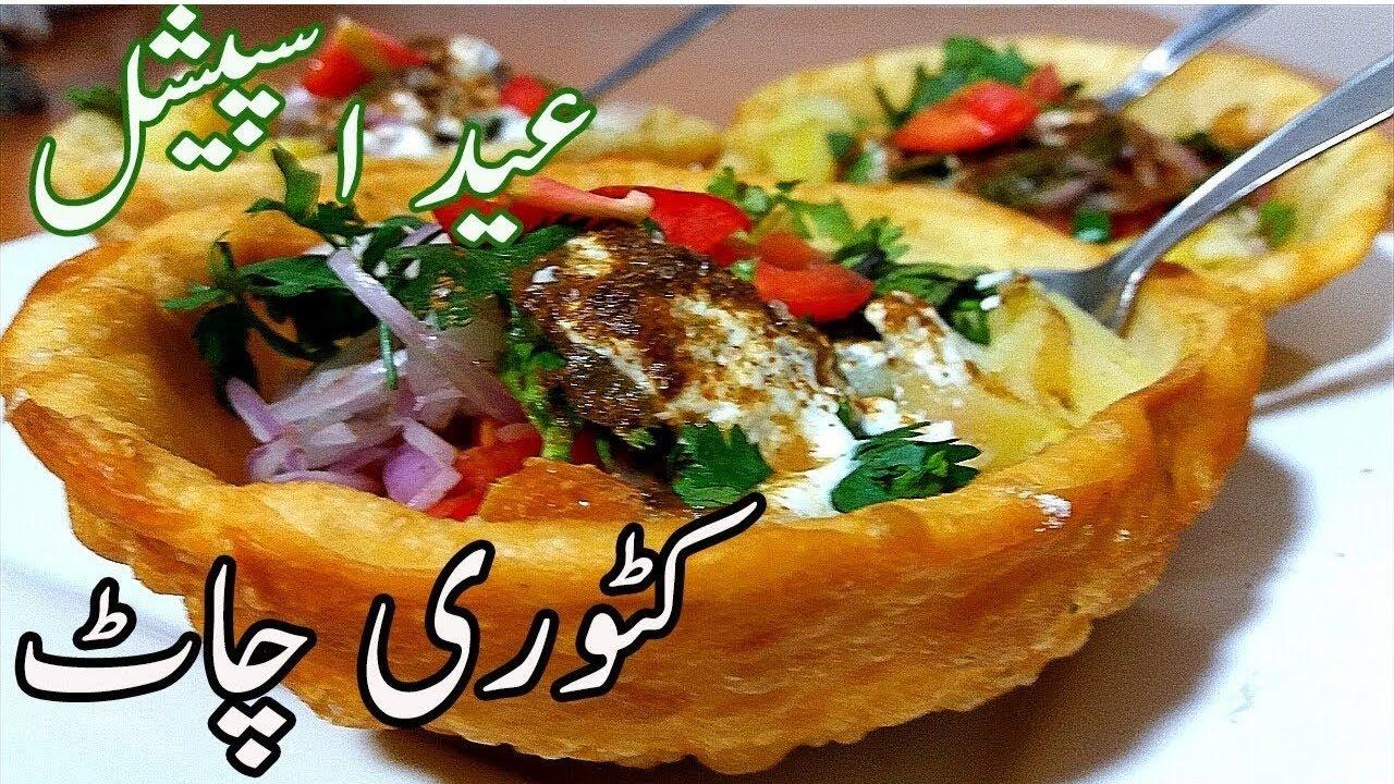 Eid Special Katori Chaat Recipe   Eid Recipes