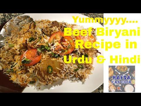 Fastest Beef Biryani Recipe in Urdu/Hindi | Quickest Spicy Beef Biryani