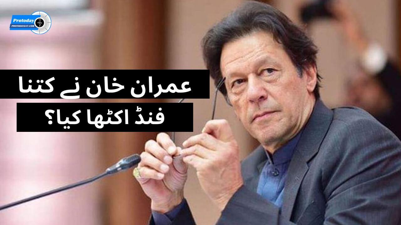 PM Imran khan Telethon