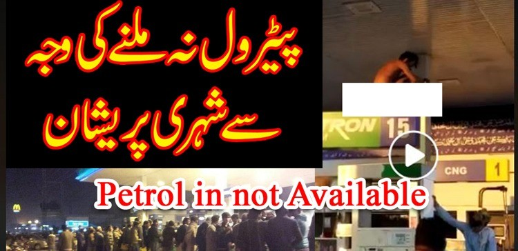 Petrol is not Available