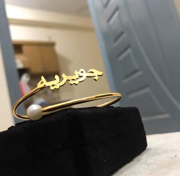 Customized Single Name Golden Bracelet