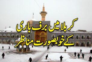 Snow Fall Mashad Muqdas   Haram-e-Imam Ali Raza AS   Khobsorat Manazir