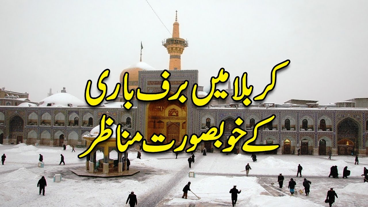Snow Fall Mashad Muqdas | Haram-e-Imam Ali Raza AS | Khobsorat Manazir