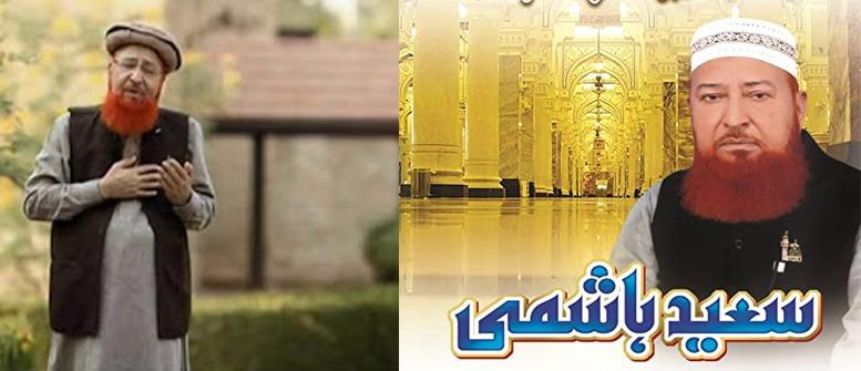 Al-Haaj Saeed Hashmi - Famous Naat Khuawan - Passed Away