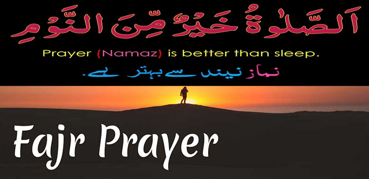 Blessings of Fajar Prayer
