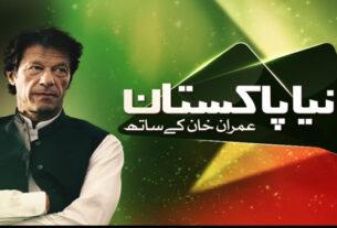 3 years of Naya Pakistan