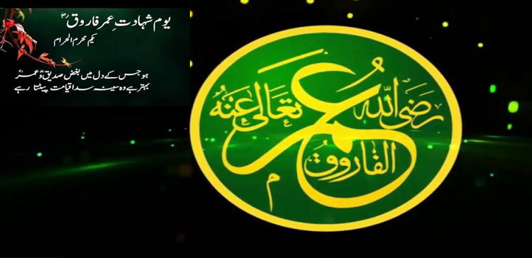 A Public Holiday - Martyrdom Anniversary of Hazrat Omar Farooq e Azam R.A!