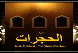 Surah Al-Hujrat